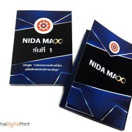 หนังสือรุ่น NIDA