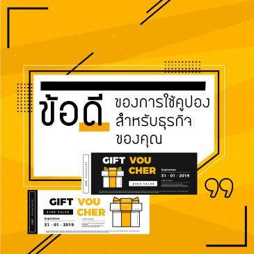 (Thailand) ข้อดีของการใช้คูปองสำหรับธุรกิจของคุณ