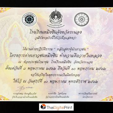 เกียรติบัตรโรงเรียนหมิงซิน