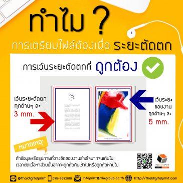 (Thailand) ทำไม ? การเตรียมไฟล์ต้องเผื่อระยะตัดตก