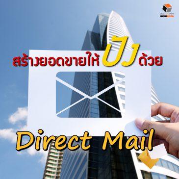 (Thailand) แนะนำกลยุทธ์สร้างยอดขายด้วยการทำ Direct Mail (การตลาดทางตรง)