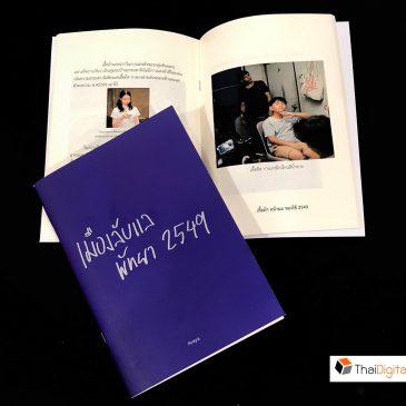 หนังสือเมืองลับแลพัทยา 2549
